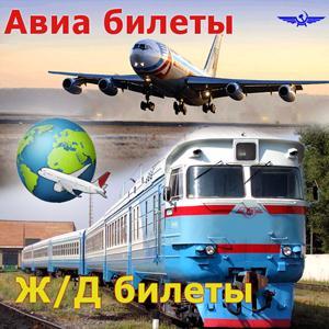 Авиа- и ж/д билеты Боброва