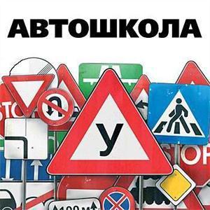 Автошколы Боброва