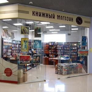 Книжные магазины Боброва