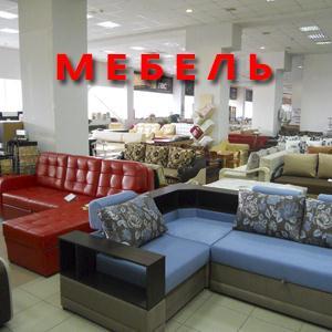 Магазины мебели Боброва