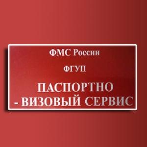 Паспортно-визовые службы Боброва