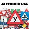 Автошколы в Боброве