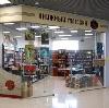 Книжные магазины в Боброве