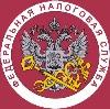 Налоговые инспекции, службы в Боброве