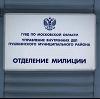 Отделения полиции в Боброве