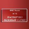Паспортно-визовые службы в Боброве