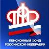 Пенсионные фонды в Боброве