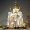 Религиозные учреждения в Боброве