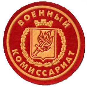 Военкоматы, комиссариаты Боброва